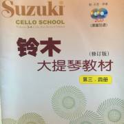 Suzuki Cello Vol 3
