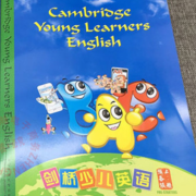 剑桥少儿英语预备级上册