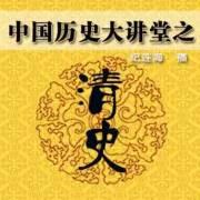 中国历史大讲堂-清史