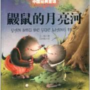 新課標指定必讀:鼹鼠的月亮河-王一梅