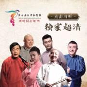 第七屆天津相聲節超清精品相聲合集