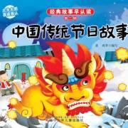秋木叔叔《中國傳統節日故事》