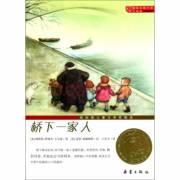 桥下一家人——国际大奖小说