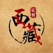玩转西藏【旅行攻略】