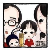 Michael钱儿频道