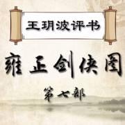 雍正劍俠圖第七部·第九十九回