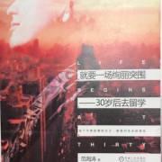 【30岁后去美国留学】范海涛