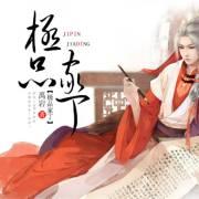 10【架空 】极品家丁(种田)