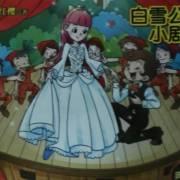 白雪公主小剧团