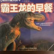 恐龙故事·恐龙终极大决斗