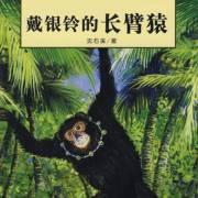 沈石溪:戴银铃的长臂猿