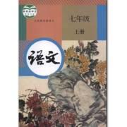 七年级语文(上)2016版