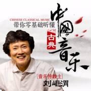 刘岠渭:零基础听懂中国古典音乐
