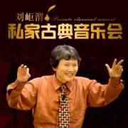 刘岠渭私家古典音乐会