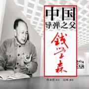 《中国导弹之父钱学森》