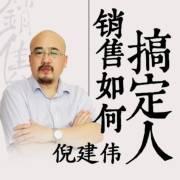 倪建偉:銷售如何搞定人