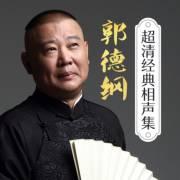 郭德綱超清经典相聲集【精编福利版】