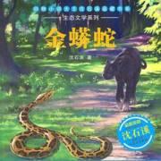 沈石溪:金蟒蛇
