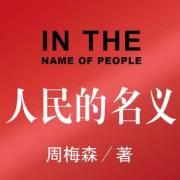 人民的名義(單集版)