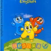 剑桥少儿英语二级上册配套磁带音频