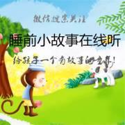 【童话故事】经典童话故事大全