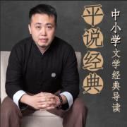 平说经典:中小学文学经典导读