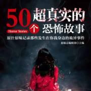 恐怖故事丨50个超真实恐怖故事(章鱼讲故事)