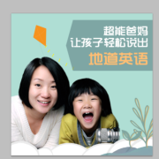 让孩子轻松说出地道英语
