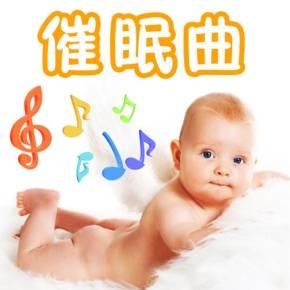 催眠曲儿歌_有效催眠曲(婴儿般睡眠)在线收听_轻音乐_喜马拉雅FM