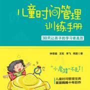 儿童时间管理训练手册