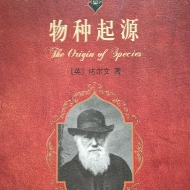 《物种起源》[英]达尔文 北京大学出版社