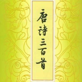 唐诗三百首粤语版