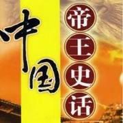 《中國帝王史話之秦朝帝王史話》