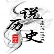 《中华上下五千年》