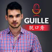 Guille西班牙语脱口秀