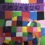 花格子大象艾瑪