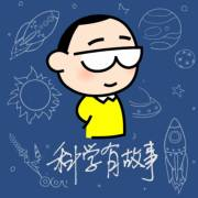 汪诘:科学有故事
