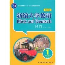 新编大学德语第一册_第5页新编大学德语第二版学生用书 第一册_德语_喜马拉雅FM
