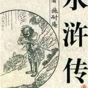 《水浒传儿童版》50曹灿 经典故事少儿版简化版精简版睡前故事有声读物四大名著朗读
