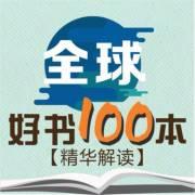 精讀全球好書100本【第一季】