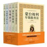 蒙台梭利早教系列儿童教育手册