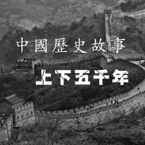 中国上下五千年_中国历史故事-上下五千年在线收听-喜马拉雅FM