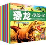 恐龙故事 恐龙历险记