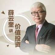 長江商學院薛云奎的價值投資課【入門】