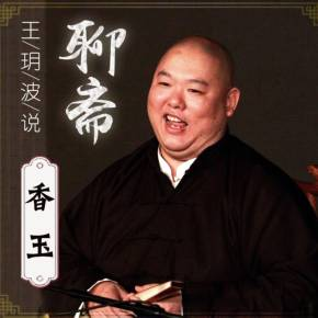 王玥波说聊斋之香玉