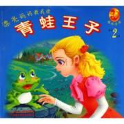 格林童话故事,青蛙王子