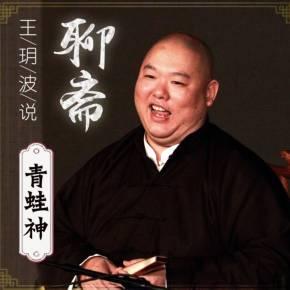 王玥波说聊斋之青蛙神