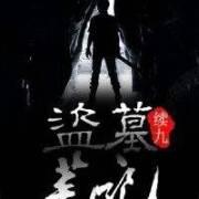 盗墓笔记续9(正月初一演播)