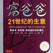 21世纪的生意