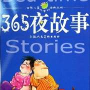 365夜童话故事